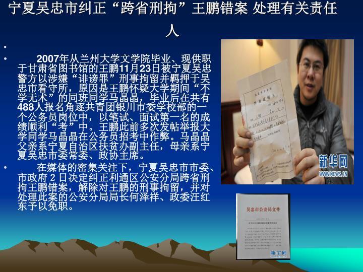 """宁夏吴忠市纠正""""跨省刑拘""""王鹏错案 处理有关责任人"""