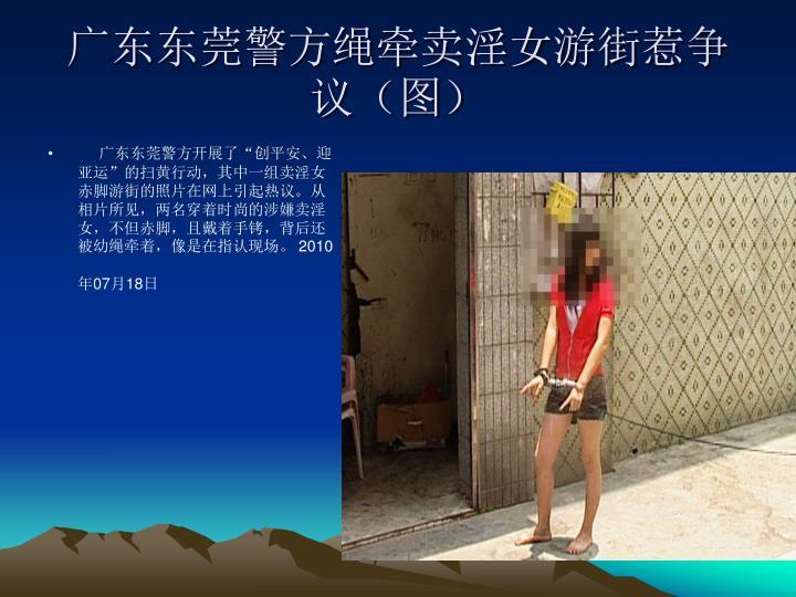 广东东莞警方绳牵卖淫女游街惹争议(图)