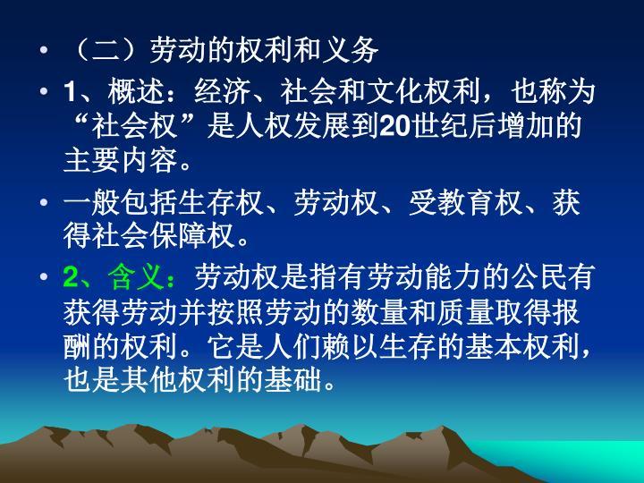 (二)劳动的权利和义务