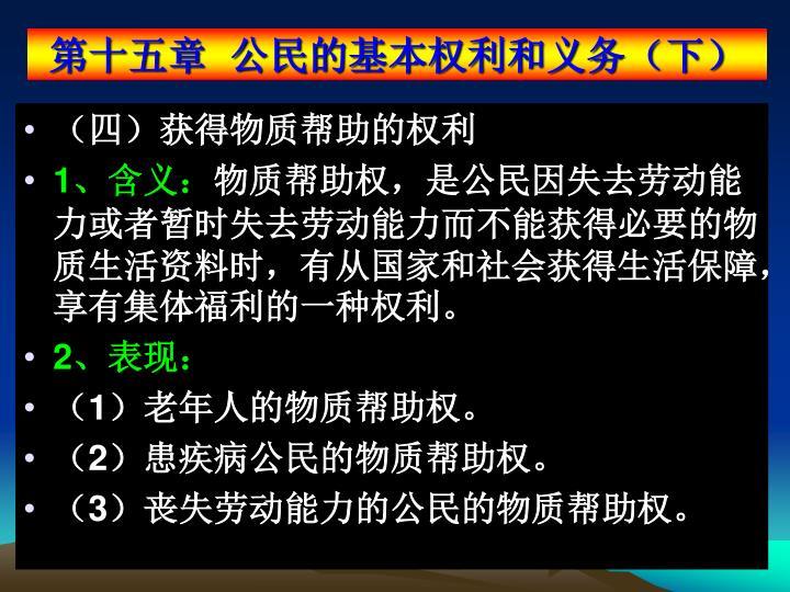 第十五章  公民的基本权利和义务(下)