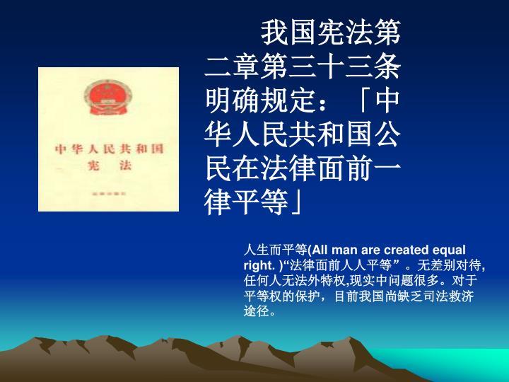 我国宪法第二章第三十三条明确规定:「中华人民共和国公民在法律面前一律平等」