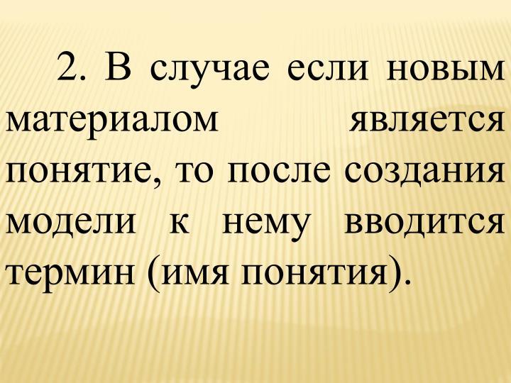 2. В случае если новым материалом является понятие, то после создания модели к нему вводится термин (имя понятия).