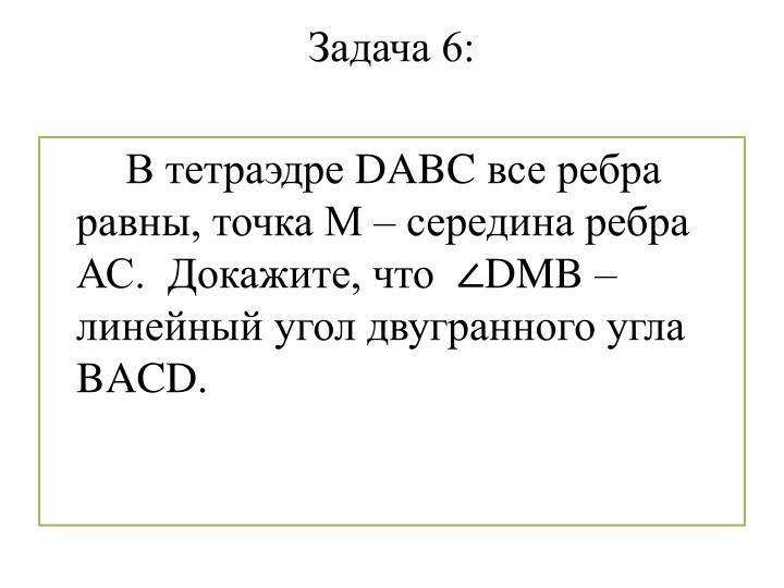 Задача 6: