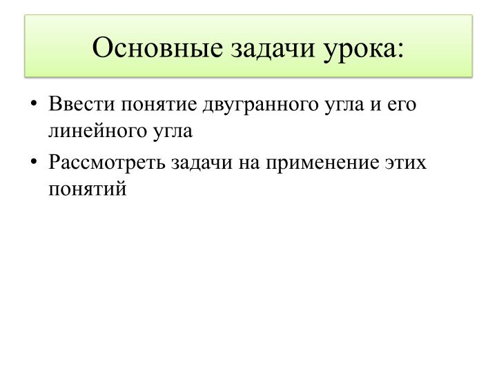 Основные задачи урока: