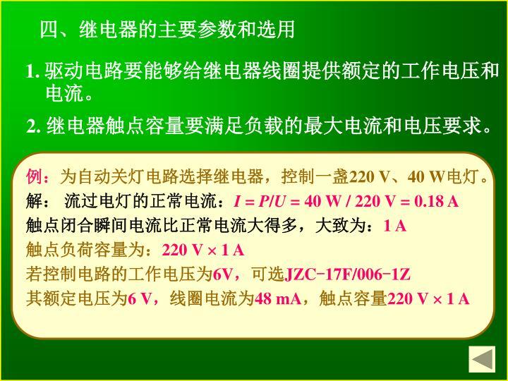 四、继电器的主要参数和选用