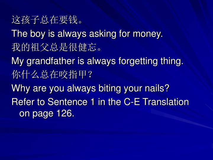 这孩子总在要钱。