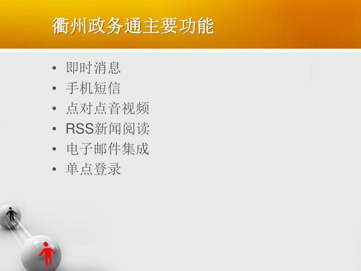 衢州政务通主要功能