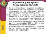 supuestos para aplicar presunciones art 642