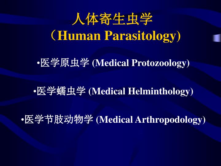 human parasitology questions Tropical parasitology: protozoans, worms, vectors and human diseases duke university, kilimanjaro christian medical university college about this course: this course provides students an understanding of important human parasitic diseases, including their life cycles, vectors of transmission, distribution and epidemiology.