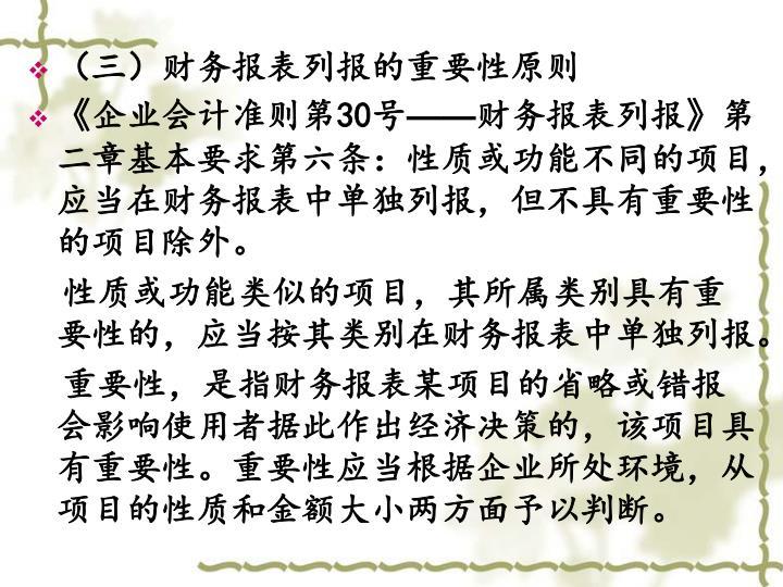 (三)财务报表列报的重要性原则