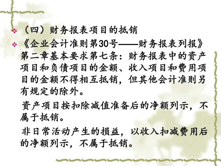 (四)财务报表项目的抵销