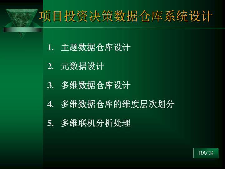项目投资决策数据仓库系统设计