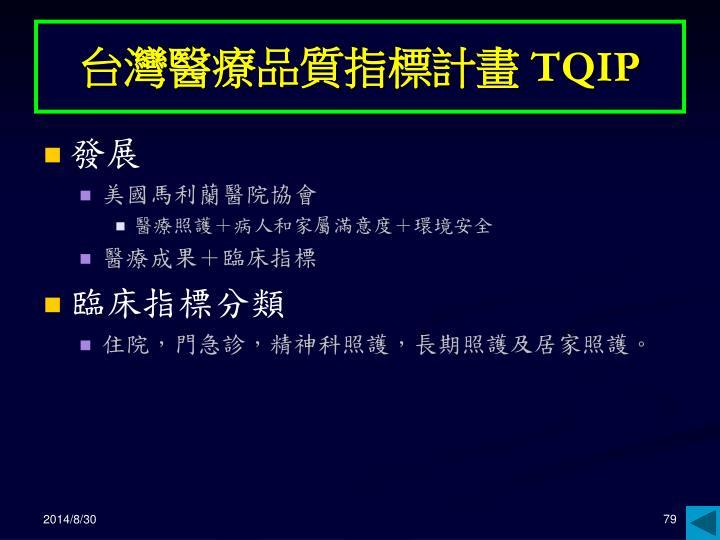 台灣醫療品質指標計畫