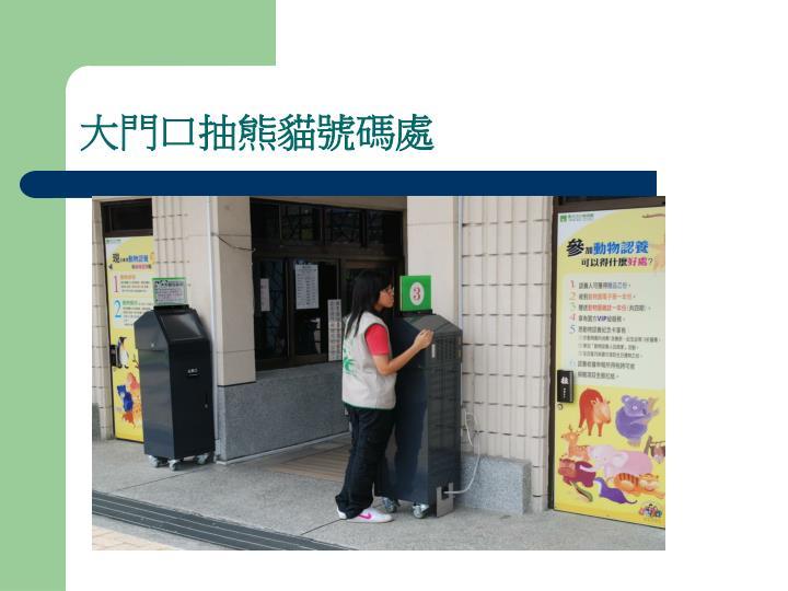 大門口抽熊貓號碼處