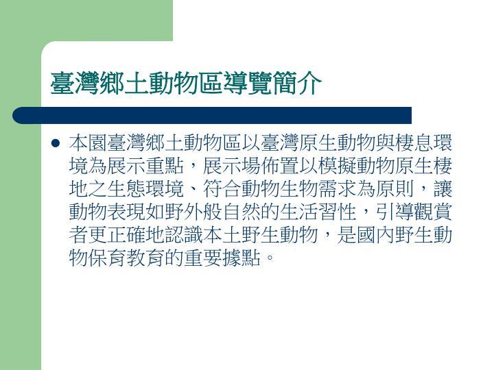 臺灣鄉土動物區導覽簡介