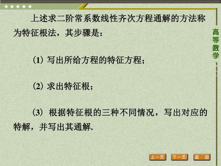 上述求二阶常系数线性齐次方程通解的方法称为特征根法,其步骤是: