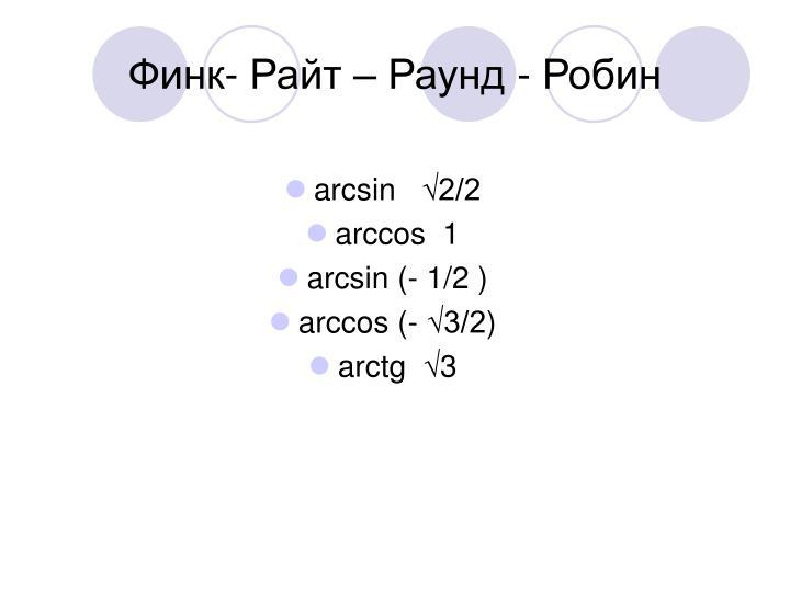 arcsin