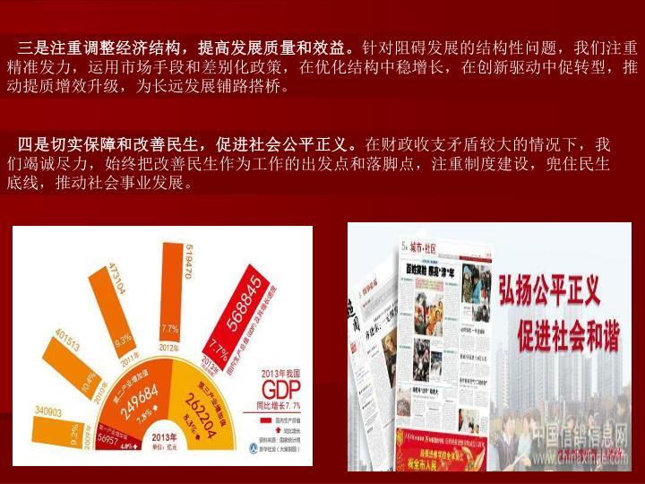 三是注重调整经济结构,提高发展质量和效益。