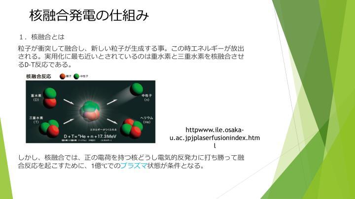 核融合発電の仕組み