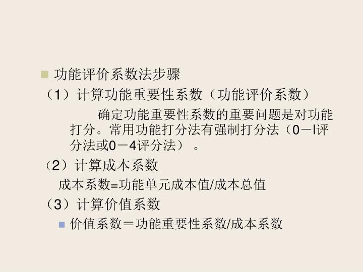 功能评价系数法步骤