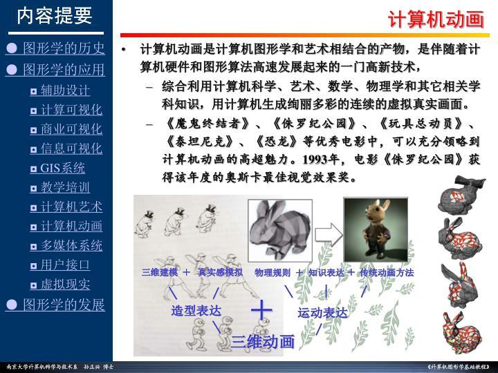 计算机动画是计算机图形学和艺术相结合的产物,是伴随着计算机硬件和图形算法高速发展起来的一门高新技术,