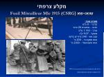 fusil mitrailleur mle 1915 csrg