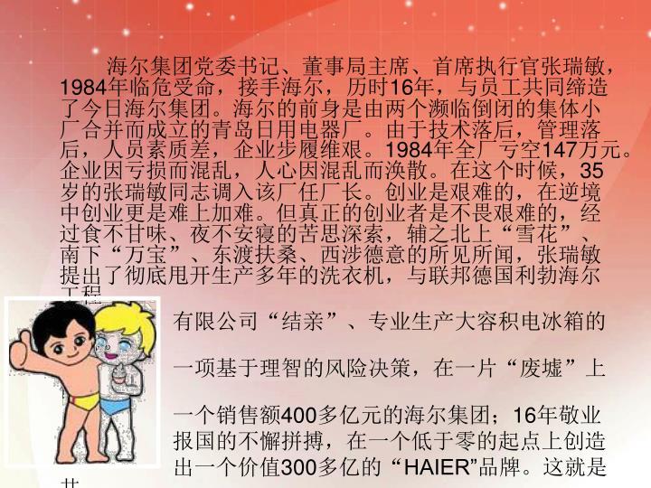 海尔集团党委书记、董事局主席、首席执行官张瑞敏,