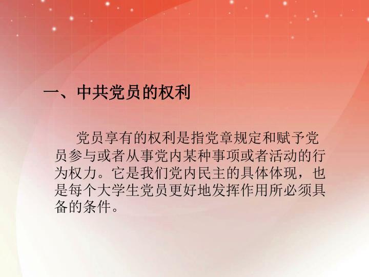 一、中共党员的权利