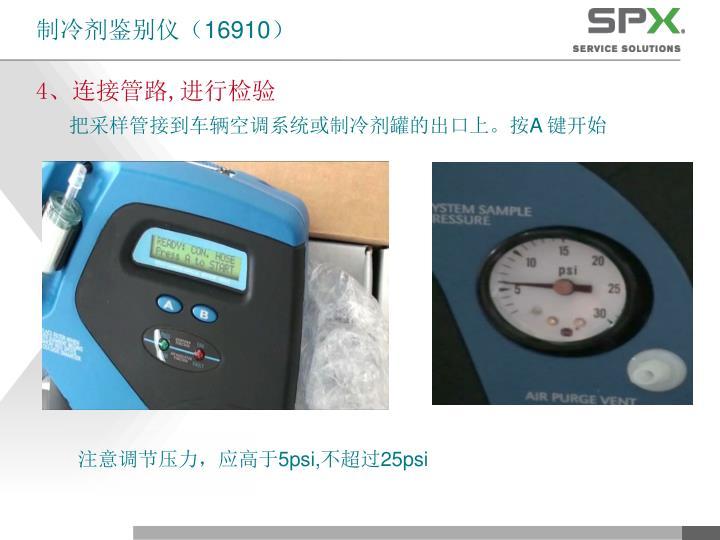 制冷剂鉴别仪(