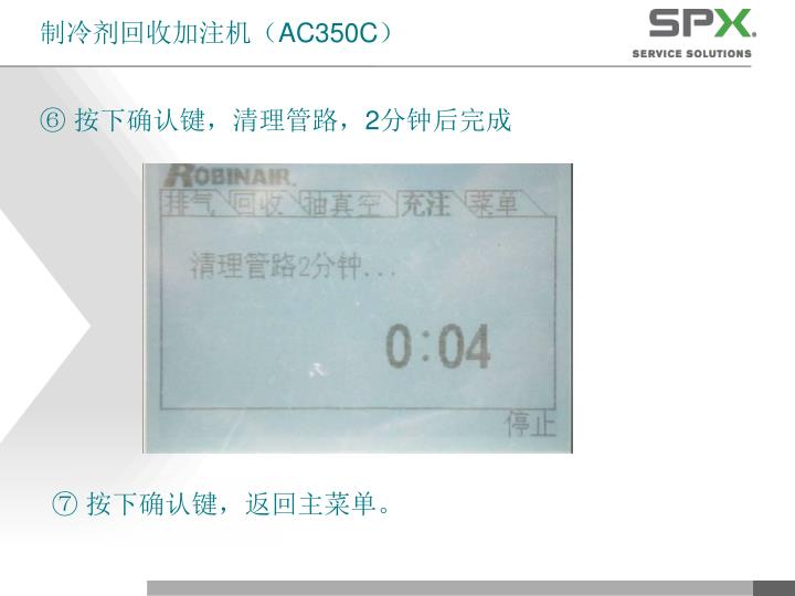 制冷剂回收加注机(