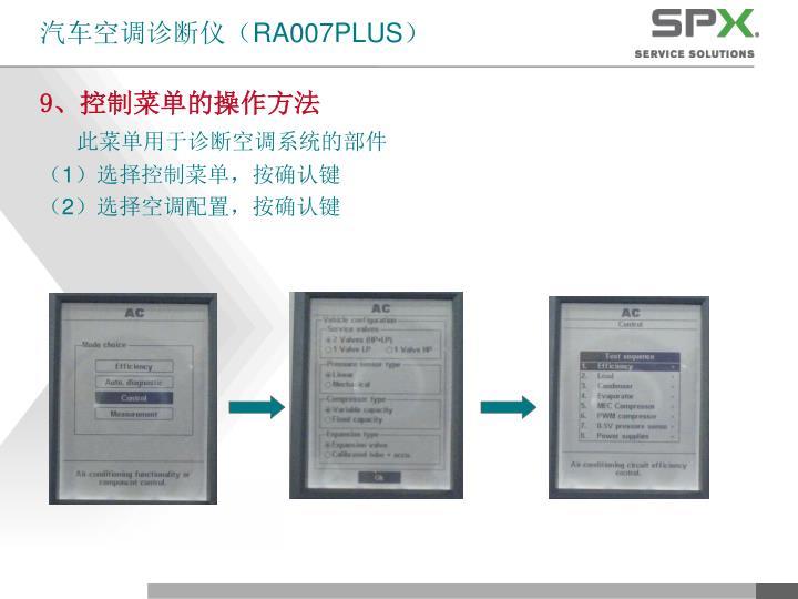 汽车空调诊断仪(