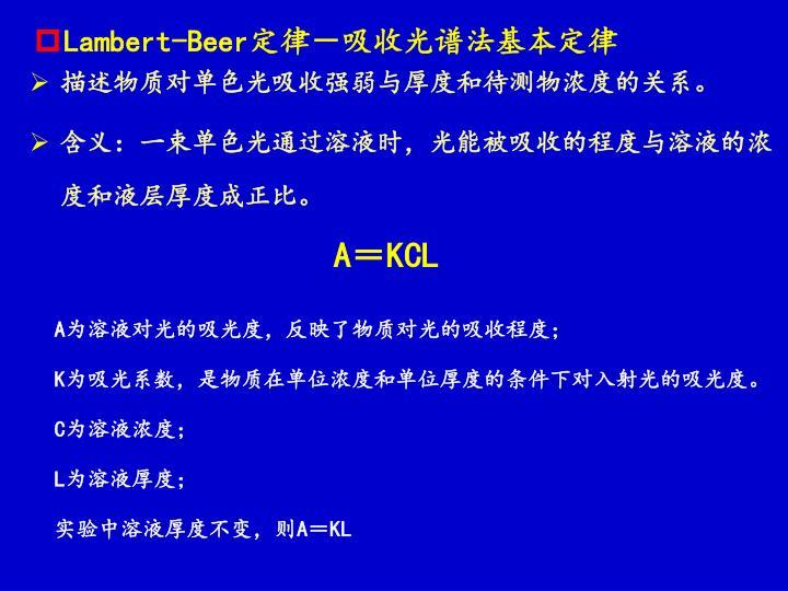 Lambert-Beer