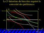 le 2 e th or me du bien tre requiert la convexit des pr f rences