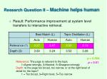 research question ii machine helps human2