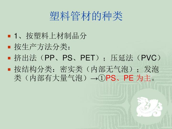 塑料管材的种类