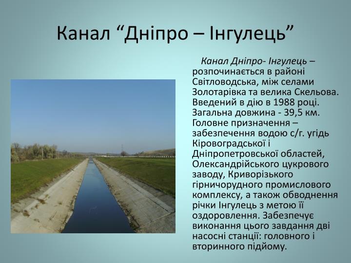 """Канал """"Дніпро – Інгулець"""""""