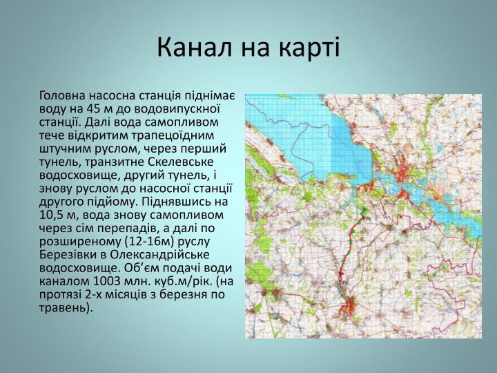 Канал на карті