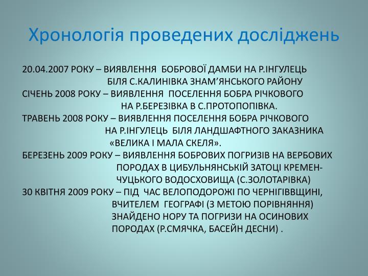 Хронологія проведених досліджень