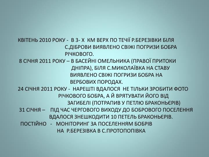КВІТЕНЬ 2010 РОКУ -  В 3- Х  КМ ВЕРХ ПО ТЕЧІЇ Р.БЕРЕЗІВКИ БІЛЯ