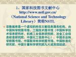 1 http www nstl gov cn national science and technology library nstl