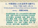 2 http www cashl edu cn china academic humanities and social sciences library cashl