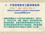 3 http opac calis edu cn china academic library information system calis