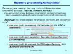 java naming factory initial