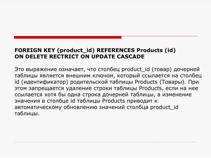 FOREIGN KEY (product_id) REFERENCES Products (id)