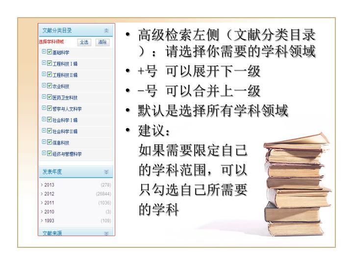 高级检索左侧(文献分类目录):请选择你需要的学科领域