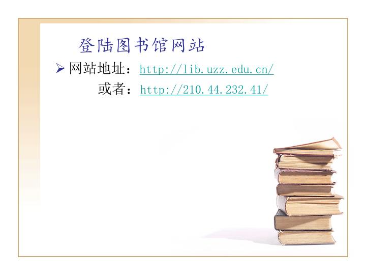 登陆图书馆网站