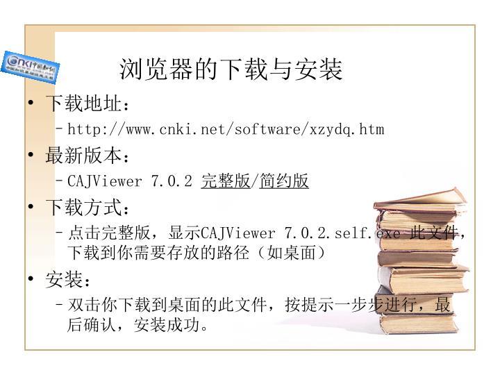 浏览器的下载与安装