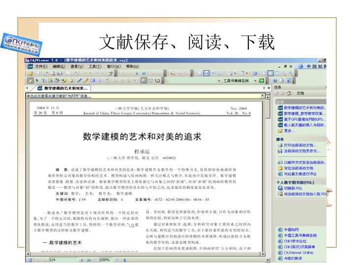 文献保存、阅读、下载
