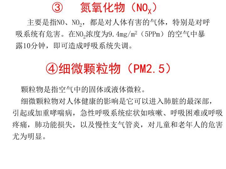 ③   氮氧化物(