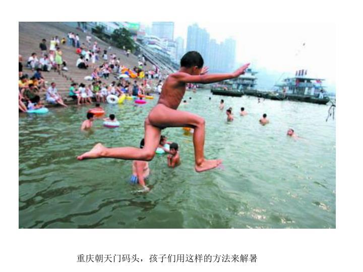 重庆朝天门码头,孩子们用这样的方法来解暑